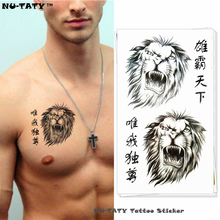 Nu-TATY Invincible Lion Growl Temporary Tattoo Body Art Flash Tattoo Stickers 17x10cm Waterproof Fake Tatoo Car Styling Sticker