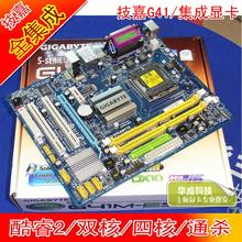 G41 775 motherboard integrated board platelet quad-core motherboard set