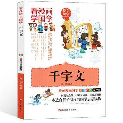 The Thousand Character Classic Qian Zi Wen Comic Book With Pinyin /  Chinese Culture Literature Book