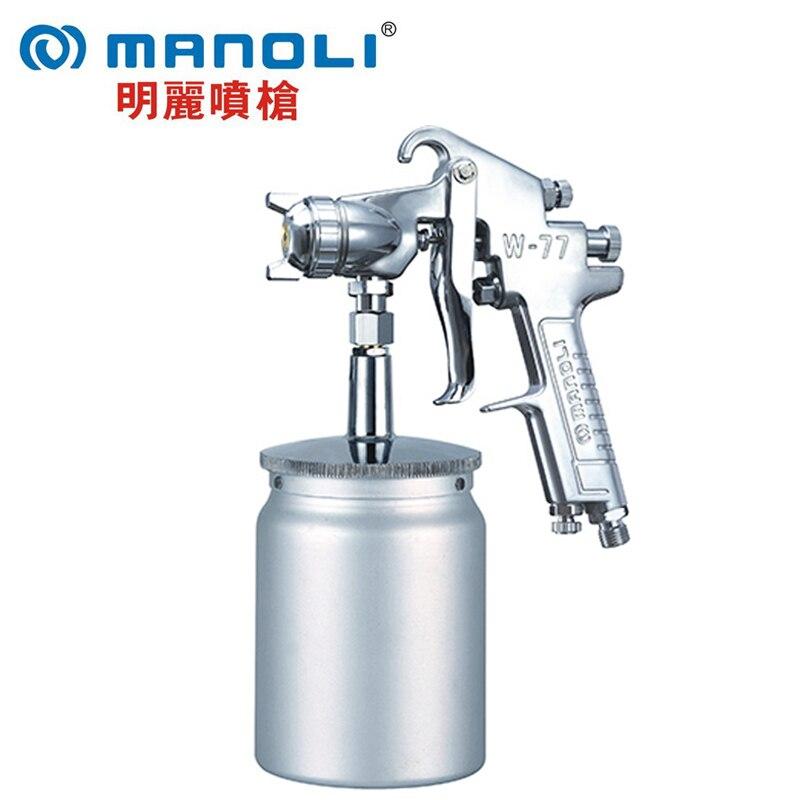 Manoli Spray gun W-77-S Suction type, W77-S painting gun, 1.5 2.0 2.5 3.0mm nozzle size to choose, free shipping 77