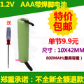 Special package post 1.2V 7 AAA 800MAH Ni MH rechargeable battery with welding sheet FLYCO electric shaver Li-ion Cell