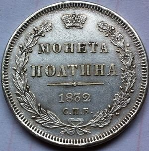 1832 russia 1/2 Rouble coins copy