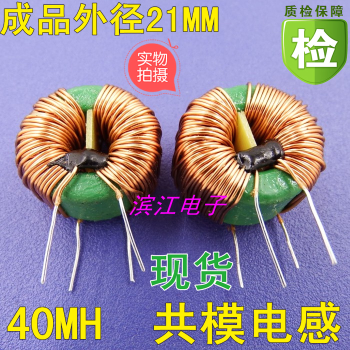 18*10*10, 40MH, 0.5 Wire, 3A Choke, Ring Common Mode Inductor, Filter, Inductance, Zinc t smd common mode inductance filter choke ac90707012pltl current 5a 9x7m