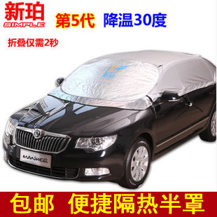 Us 136 86 Vw Santana Sun Shading Car Cover Car Sun Umbrella Sun Protection Car Cover Car Covers In Car Covers From Automobiles Motorcycles On