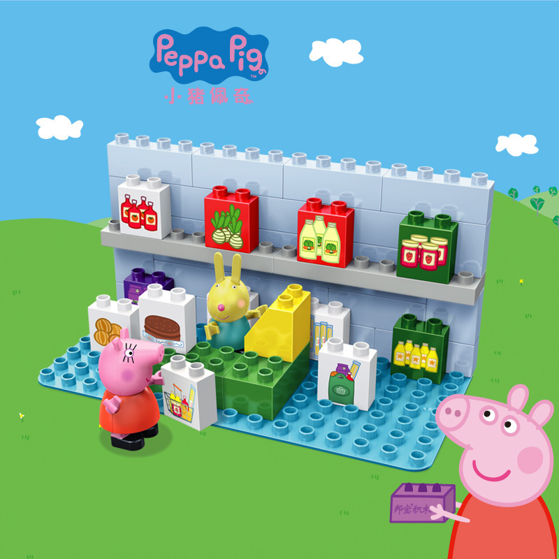 Peppa pig Large particle building blocks, children's toys, supermarket shopping building blocks