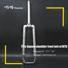 TiTo Gr.9 MTB Titanium bike front fork square shoulder PM/ IS/ V brake titanium bicycle fork Titanium fork