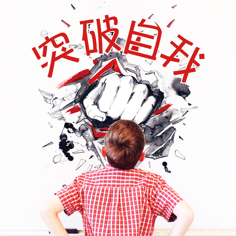 [Fundecor] get aheads of ourselves Inspirational chinese character wall stickers office school kids room bedroom wall art decals