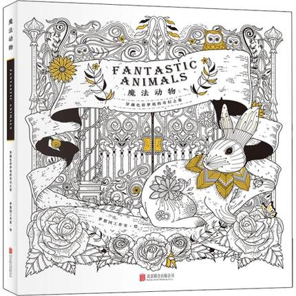 Fashion Magic animal Coloring Book For Children Kids Relieve Stress Kill Time Graffiti Painting Drawing Book fashion a coloring book of designer looks and accessories