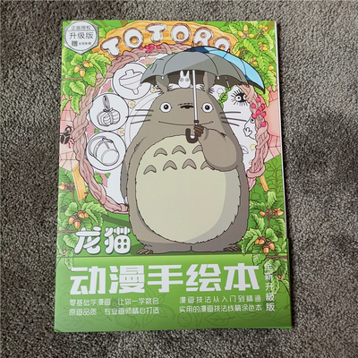 Anime Long Mao Coloring Book For Children Kids Adult Relieve Stress Kill Time Painting Drawing Art Antistress Books