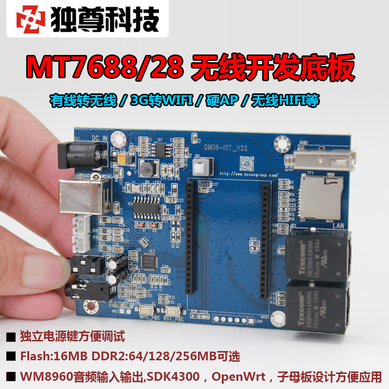 MT7688/7628 development backplane development board, wireless routing home, WiFi speaker support OpenWrt mtqq networking development board mt7620 mt7688 mt7628 development environment