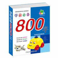 Книги для детей, Обучающие китайские 800 символов, мандарин с пиньинь, Детские Ранние обучающие книги libros