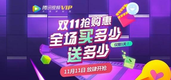 『限时』开通腾讯视频VIP,买多少送多少!!