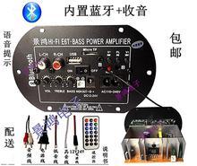 Onboard Bluetooth power amplifier board FM radio subwoofer 220V12V24V audio motherboard 6 8 inches