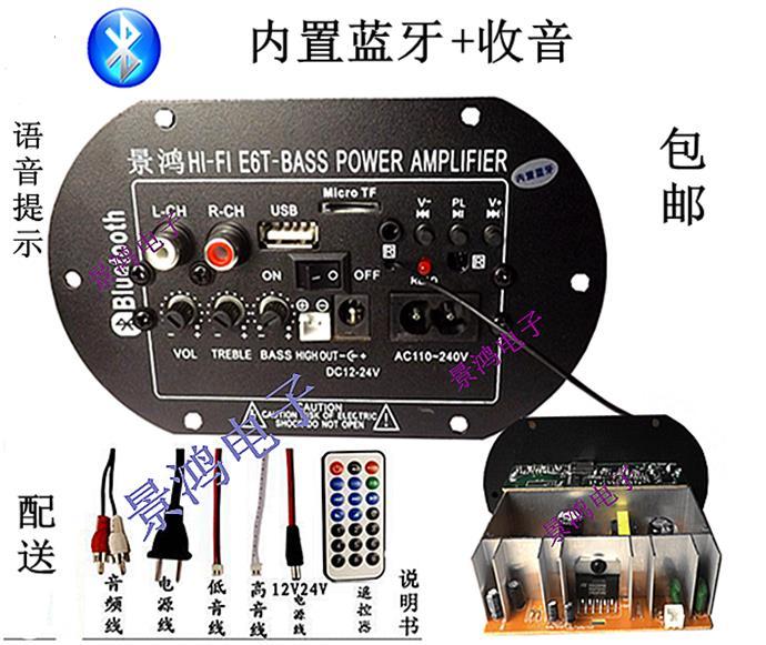 Onboard Bluetooth power font b amplifier b font board FM radio font b subwoofer b font