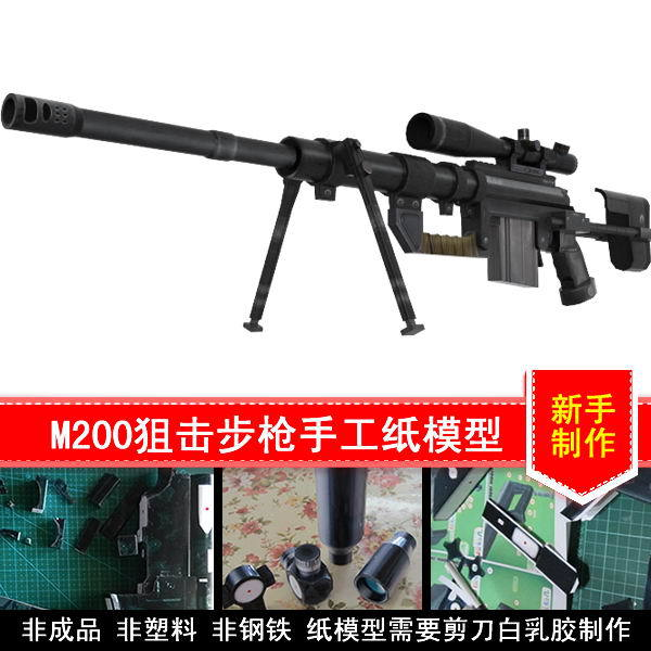 2014 New 3D Paper Model Gun M200 Sniper Rifle Finished length 140cm Handmade DIY Puzzle Firearms Toys