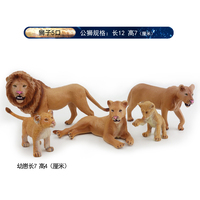Boys and girls gifts children simulation zoo model toys wildlife world african lion family