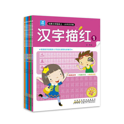 6 book set Chinese copybook for Kids Child Beginners Pen Pencil learning Mandarin character han zi Pinyin writing Practice book in Books from Office School Supplies