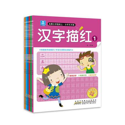6 Book/set Chinese Copybook For Kids Child Beginners Pen Pencil Learning Mandarin Character Han Zi Pinyin Writing Practice Book