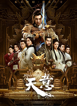 《天意》2018年中国大陆科幻电视剧在线观看