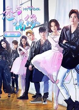 《恋与偶像 第二季》2018年中国大陆剧情电视剧在线观看