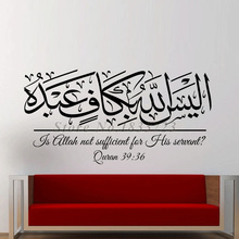 DCTOP Is Allah Not Sufficient For His Servant font b Wall b font Decals Vinyl Adhesive