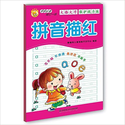 Kid Chinese Characters Pin Yin Phoneticize Copybook Chinese Exercise Books Workbook For Children Early Educational