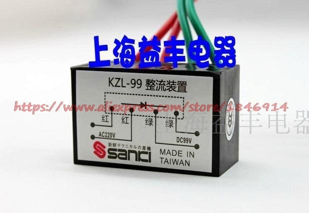 Free Shipping    Electromagnetic Brake Rectifying Device Brake Rectifier   KZL-99 AC220V-DC99V 1.5A