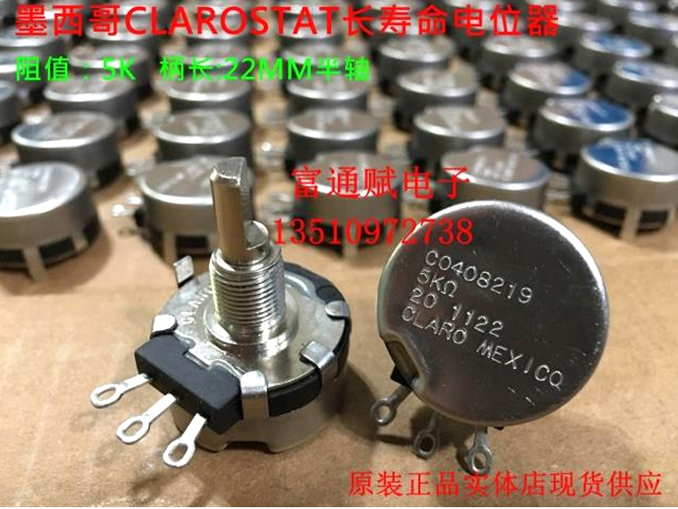 [VK] MEXICO potentiometer CLARO long life single 26 type 5K adjustable resistance 22MM half shaft C0408219 CO408219 5K 20 SWITCH u2 mexico