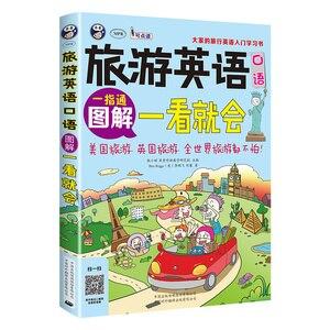 Новый Туристический английский разговорный английский книга: легко понять путешествия за границу учебники для туриста