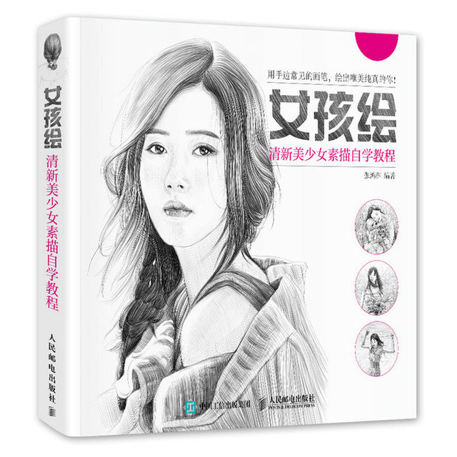 Newest Chinese Color Pencil Sketch Painting Book Fresh And Beautiful