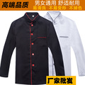 Women Chef Uniform Sale Cotton Polyester Men 2016 Autumn And Winter New Explosion Style Hotel Clothes, Uniforms, Embroidery