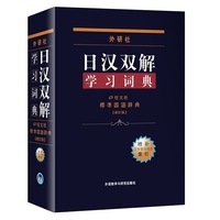Japanese Chinese Bilingual Dictionary Book for Japanese Starter Learners Japanese Reference Book
