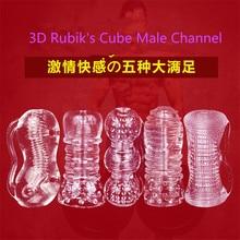Transparent Training Aircraft Cup Mens Masturbator Trainer Japanese Interest 3D Rubiks Adult Supplies
