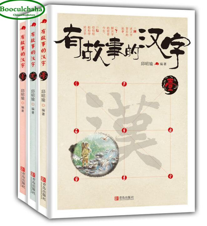 US $26 17 23% OFF|Booculchaha Chinese character book :the story of Chinese  character Chinese reading books learn Chinese language-in Books from Office