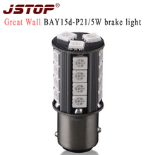 JSTOP Great Wall brake Lights BAY15D P21/5W lamp car 12VAC Red light 5050SMD auto led 12VAC 1157 canbus led External Brake bulbs