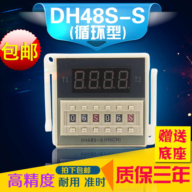 Digital time relay, DH48S-S cycle control time delay device, 220V 24V380V high quality digital time delay repeat cycle relay timer 1s 99h led display 8 pin panel installed dh48s s spdt dc12v