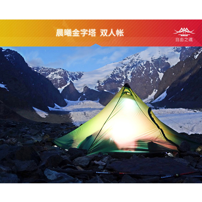 TFS(the Free Spirits)  DAWN 15D 2-person 1-sided Silicon Coating Pyramid Shape 4-Season  Ultralight Camping Tent  No Poles 1Mat 995g camping inner tent ultralight 3 4 person outdoor 20d nylon sides silicon coating rodless pyramid large tent campin 3 season