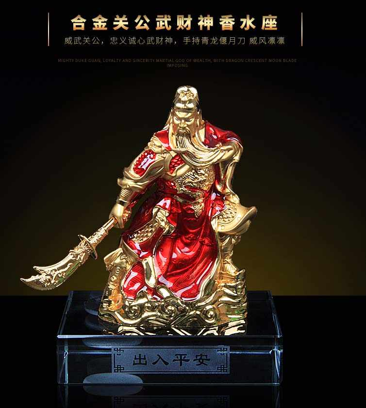 GOOD HOME OFFICE บริษัท SHOP รถ Efficacious เงินวาด thriving business GUAN GONG พระพุทธรูป FENG SHUI BRASS รูปปั้นศิลปะ