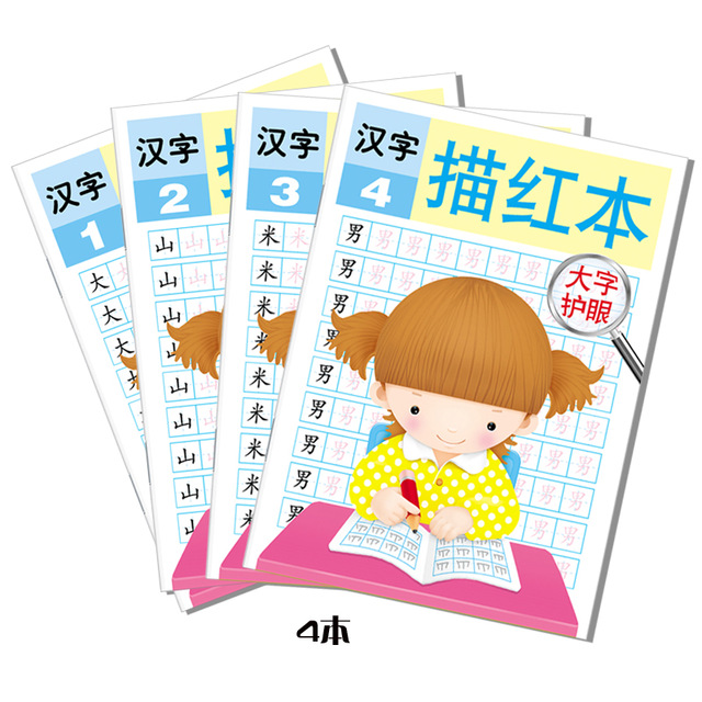 4pc Chinese Characters Exercise Book Miaohong Fit For 3-6 Years Old Children Kids Early Educational Pen Pencil Practice Copybook