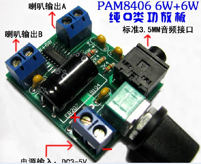 Freeshipping  PAM8406 amplifier board pam8406 sop16