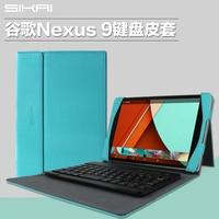 High Quality Sikai Luxury Fashion Removable Bluetooth Detachable 7 Mini Keyboard Case Cover For Google Nexus
