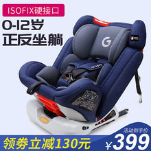 Childrens Safety Seats for Automobile Isfix 0-12-year-old Babies and Newborns