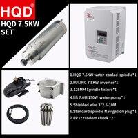 HQD 7.5KW с водяным охлаждением шпинделя + 7.5KW Инвертор + 7 м насос + 125 мм приспособление посылка