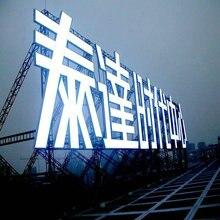 3D наружный водонепроницаемый акриловый рекламный светодиодный светящийся буквы и знаки