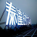 Alta Qualidade 3D letras de acrílico led iluminado sinal caixa de luz de Publicidade ao ar livre à prova d' água