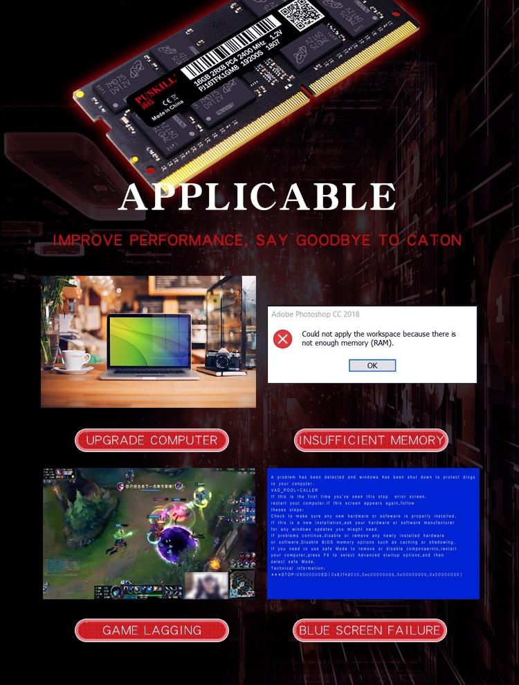 DDR4笔记本详情页-拷贝_03