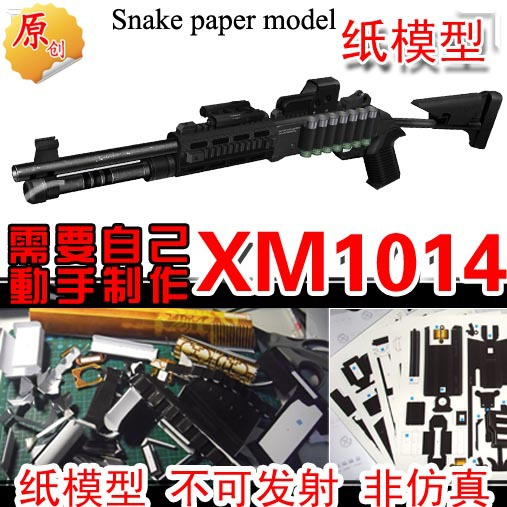 Free shipping paper model weapons XM1014 Violence gun Shotgun 1 1 Firearms Handmade 3D of DIY