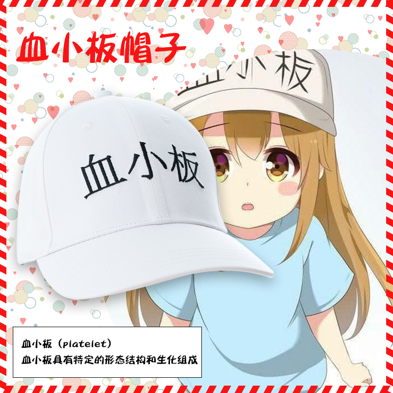 Hataraku Saibou Cosplay Cap Hat Red Cell White Cell Platelet KILL NAIVE Anime