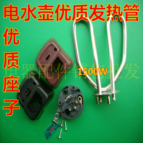 steel heating pipe anti - dry - burning back - fired back - fired electric kettle accessories pot core base set
