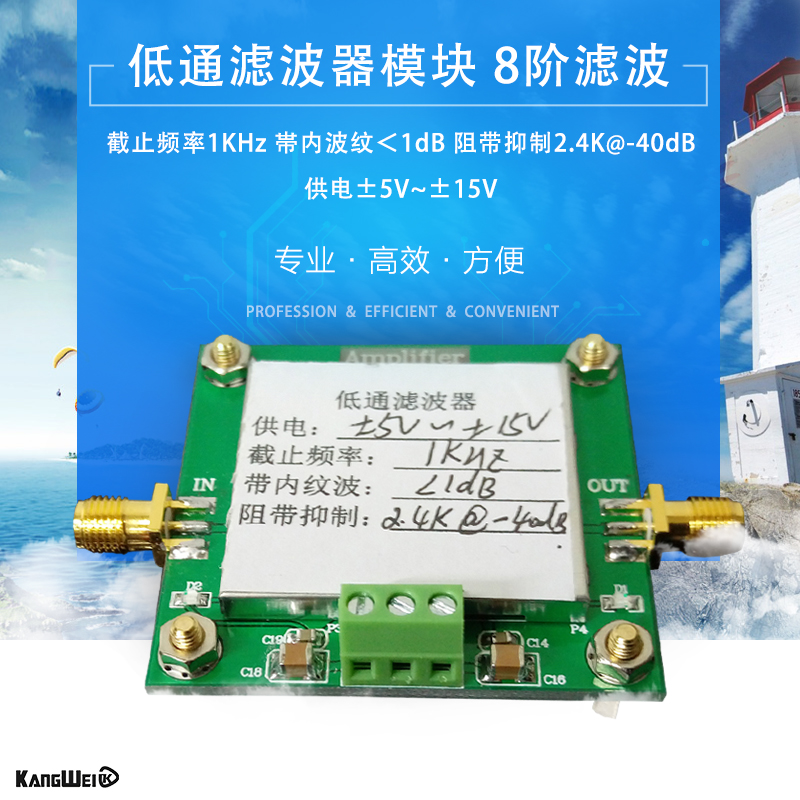 Low-pass Filter Module 8-order Filter Cut-off Frequency 1KHz Band Internal Ripple Less than 1dB Stopband SuppressionLow-pass Filter Module 8-order Filter Cut-off Frequency 1KHz Band Internal Ripple Less than 1dB Stopband Suppression